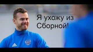 Акинфеев ушёл их Сборной России!!!