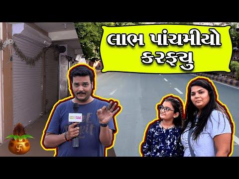 Labh Pancham Curfew    Diwali 2019   Ahmedabad