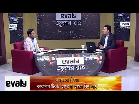 Ekusher Rat || একুশের রাত || করোনার টিকা: আসলো আরো বিশ লাখ || 23 February 2021| Talk Show