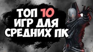 ТОП 10 ИГР ДЛЯ СРЕДНИХ ПК (+ССЫЛКИ НА СКАЧИВАНИЕ)