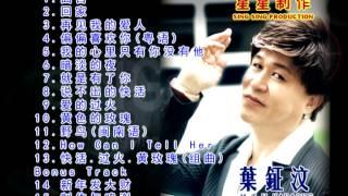 葉鉦汶(回家) 曲目.星星制作(SING SING PRODUCTION )