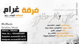 الفنان عبدالله الدوسري - تعال وناظر حالتي - #ختامية فرقة غرام 2017