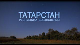 Татарстан - республика, способная вдохновлять!