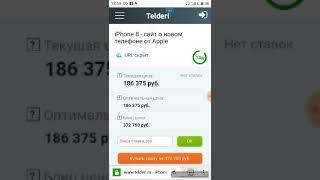 Сайт про Iphone 8 за 186 000 руб.