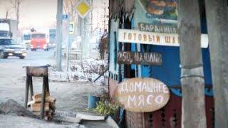 """Хлебосольный """"шашлыкоград""""   НЕИЗВЕСТНАЯ РОССИЯ"""