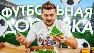 Пицца-футбольный мяч / Как обманывает доставка на ЧМ2018