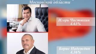 Большинством голосов губернатором региона избран Андрей Воробьёв
