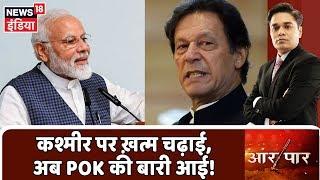 Kashmir पर ख़त्म चढ़ाई, अब POK की बारी आई! | देखिये Aar Paar Amish Devgan के साथ