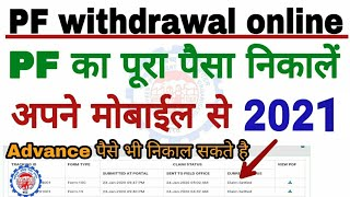 PF withdrawal process online || How to pf withdrawal || epf ka pesa kaise nikale - WITH