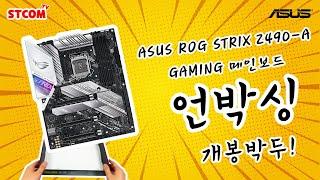ASUS ROG STRIX Z490-A GAMING STCOM_동영상_이미지