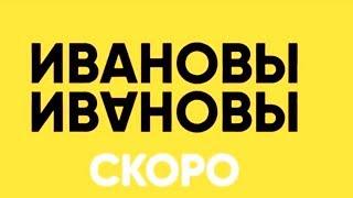 Трейлер Ивановы-Ивановы - скоро на СТС!