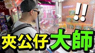 夾公仔大師?!手信・購物・食飯推介!| 福岡 Day 2