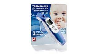 Інфрачервоний термометр Microlife NC 100 від компанії Інтернет-магазин EconomPokupka - відео