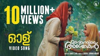 Olu Video Song | Maniyarayile Ashokan | Sid Sriram | Sreehari K Nair | Gregory Jacob | Onima Kashyap - VIDEO