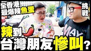 【挑戰】全香港最🌶爆辣魚蛋!辣到台灣朋友慘叫?w/ Joeman 咪妃