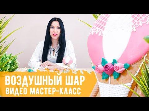 """Видео мастер-класс """"Пряничный воздушный шар"""" от Пряничко"""