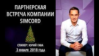 Партнерская встреча компании Simcord от 3 января 2019 года / Юрий Гава