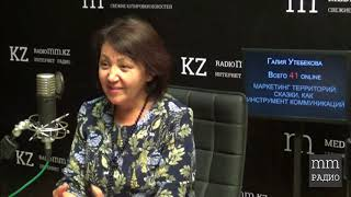 Новые казахские сказки: какие нужны истории и персонажи? Галия Утебекова, автор сказок