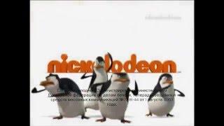 Заставки (Nickelodeon, 2010-2012)