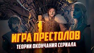 ИГРА ПРЕСТОЛОВ - ТЕОРИИ ОКОНЧАНИЯ СЕРИАЛА