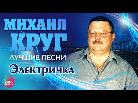 Михаил Круг - Электричка (Лучшие песни)