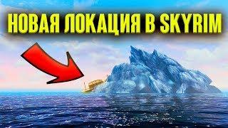 Skyrim - НОВАЯ ЛОКАЦИЯ В СКАЙРИМЕ   ОСТРОВ ЧЕРНОЙ КОСТИ   Creation Club