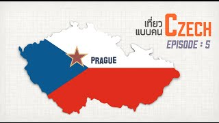 เที่ยวรอบโลก CHECKLIST 39 : เที่ยว Czech แบบคน Czech EP.5 OA : 06/07/59