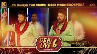 Debi Makhsoospuri || Debi Live 6 || Eh Duniya Teri Malka || Kumar Records || Punjabi Songs 2017