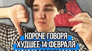 КОРОЧЕ ГОВОРЯ, ХУДШЕЕ 14 ФЕВРАЛЯ