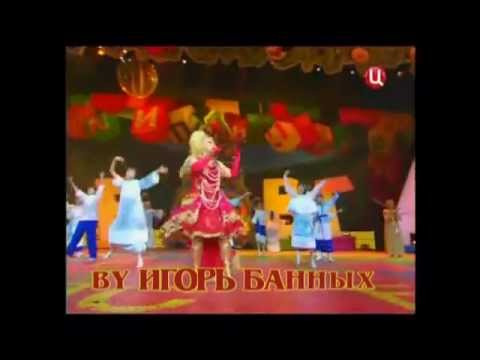Надежда Кадышева и Золотое кольцо - Радостный мир
