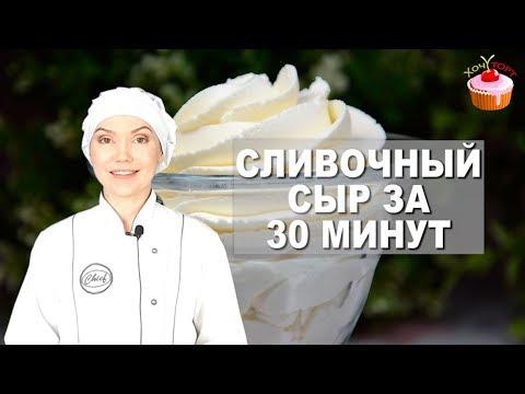 Быстрый Рецепт Творожного Сыра 👍 Чем ЗАМЕНИТЬ Сыр Филадельфия Альметте Хохланд в Домашних Условиях