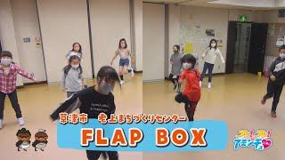 かっこよく踊ってみよう「FLAP BOX」草津市 老上まちづくりセンター