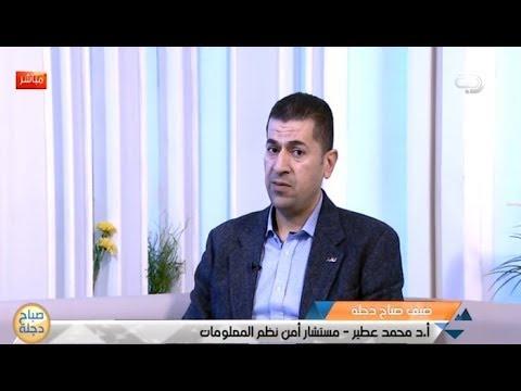 شاهد بالفيديو.. احمي نفسك من الهاكرز مع البروفسور د . محمد عطير مستشار  امن النظم المعلوماتية