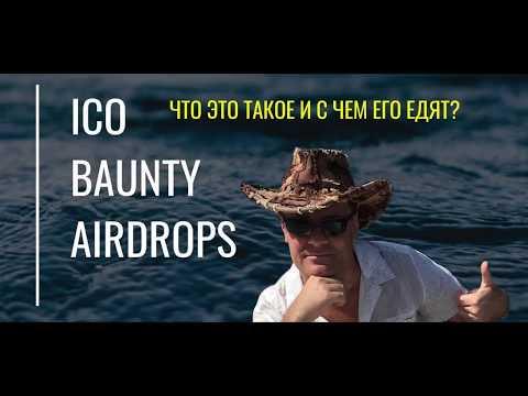 ✅ ICO, Airdrop и Bounty. ✅