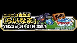 DQMSLドラゴンクエストモンスターズスーパーライト第40回生放送