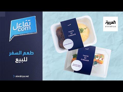 العرب اليوم - شاهد: الطيران الفنلندي يبيع طعم السفر للمشتاقين له