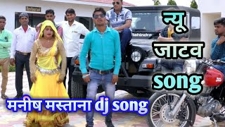 Manish Mastana dj remix Rasiya    जान से प्यारी राखेगो छोरा जाटव को    jatav song dj remix