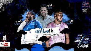 مهرجان بالسلامه يا حبيبي بالسلامه - علي سمارة - احمد عزت - حسن عدويه - توزيع كلوبيكس Ehab Coolpix تحميل MP3
