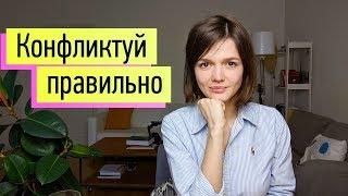 КОНФЛИКТУЙ ПРАВИЛЬНО: четкая инструкция как для пылесоса)