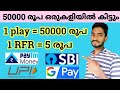 1 play earn 50000 money | Best Money Making App 2020 Malayalam | 2020 New Launched Money Making App