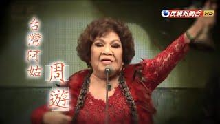2018.09.30【台灣演義】台灣阿姑 周遊 | Taiwan History