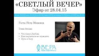"""Петр Мамонов на Радио """"ВЕРА"""""""