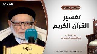 تفسير القرآن الكريم 162 / سورة البقرة