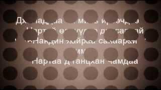 Bold-Gantshan chamdaa  MPOP  lyrics - YouTube