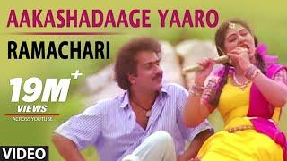 Ramachari Video Songs | Aakashadaage Yaaro Video Song | V.Ravichandran,Malashri | Kannada Old Songs