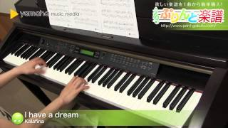 I have a dream / Kalafina : ピアノ(ソロ) / 中級