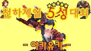 아카유키  - (가디언 테일즈) - [가디언 테일즈] 천하제일 5성대회, 제5화 - 아카유키편(feat. 광카유키)