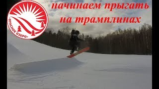 """""""Красное Озеро"""" Трамплины на сноуборде"""