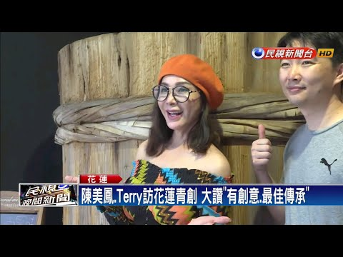 陳美鳳、Terry訪花蓮青創 讚「有創意、最佳傳承」-民視新聞