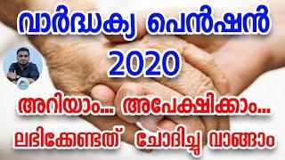 വാർദ്ധക്യകാല പെൻഷൻ അറിയേണ്ടതെല്ലാം How to apply for  Old age pension Indira Gandhi Pension scheme